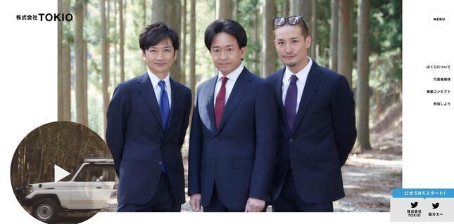 画像は「株式会社TOKIO」公式サイトのスクリーンショット