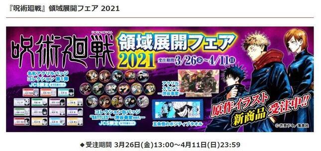 「呪術廻戦」領域展開フェア2021(画像は公式グッズ通販サイトより)