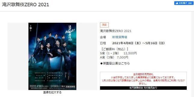 「滝沢歌舞伎ZERO 2021」チケット高額転売(画像は松竹公式サイトより)