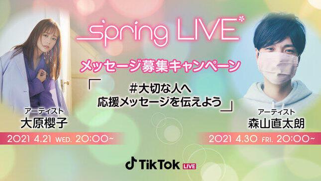 大原櫻子さん、森山直太朗さんのTikTokスペシャルライブ開催!