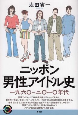 『ニッポン男性アイドル史 一九六〇 ― 二〇一〇年代』