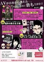 「アダルト禁止」の日本で 「エロにまじめ」な男のやたら熱い奮闘「レモンエロウ」