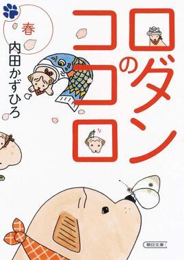 『ロダンのココロ』(朝日文庫)