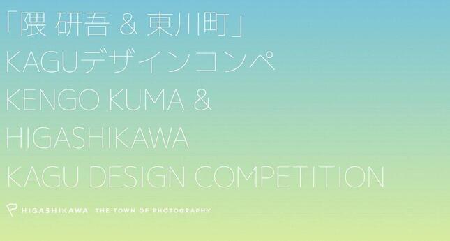 「『隈研吾&東川町』KAGU デザインコンペ」