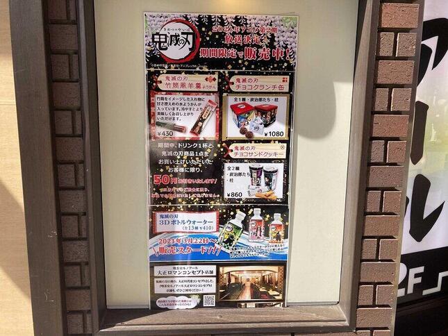 東京・池袋ではグッズ大戦争が(写真は記者撮影)