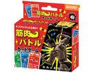 脳筋系カードゲームで「筋肉キレてるよっ!」 おうちで楽しくパンプアップ