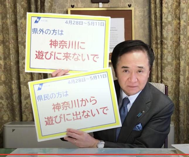 越境しないよう呼びかける神奈川県の黒岩知事(画像は神奈川県の公式ユーチューブ「かなチャンTV」から)