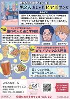 若手イケメン俳優と映画監督が飲み歩き ビールが恋しくなる「よりみちエール」