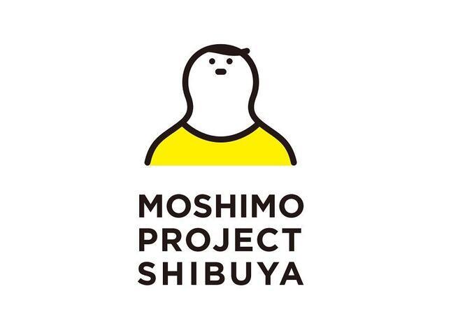 防災、減災の普及啓発活動「もしもプロジェクト渋谷」