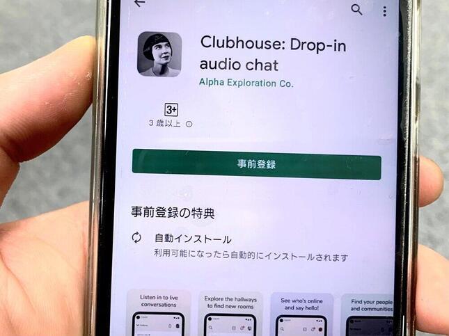 アンドロイド対応を開始したClubhouse。日本ではまだインストールできない