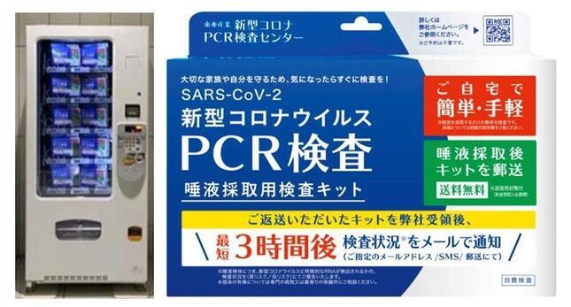 自販機を使って自宅でPCR検査ができる