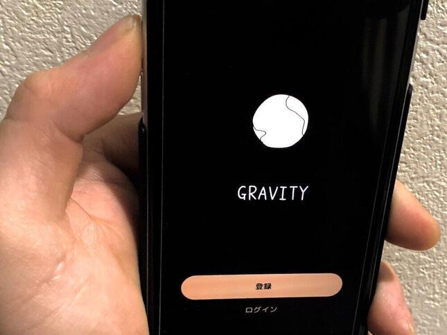 癒されるやさしいSNS「Gravity」。これは登録前の画面