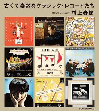 村上春樹さん初のクラシックについての単著『古くて素敵なクラシック・レコードたち』