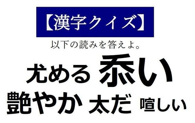 【読めそうで読めない「漢字クイズ」