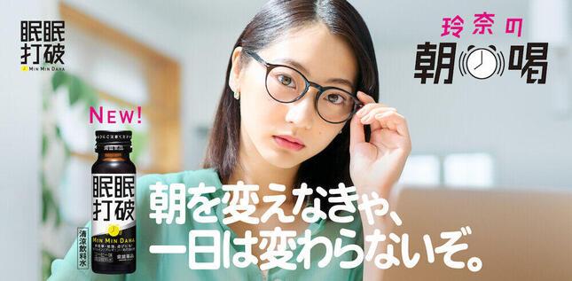 武田玲奈さんを起用している「眠眠打破 玲奈の朝喝キャンペーン」