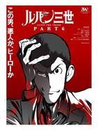 「ルパン三世」3年ぶりアニメ新作 「次元大介」の小林清志さん続投に期待