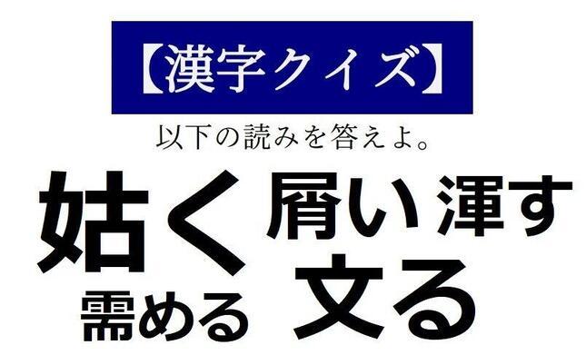 読めそうで読めない「漢字クイズ」
