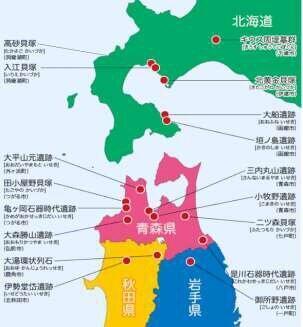 文化庁「『北海道・北東北の縄文遺跡群』について」より抜粋