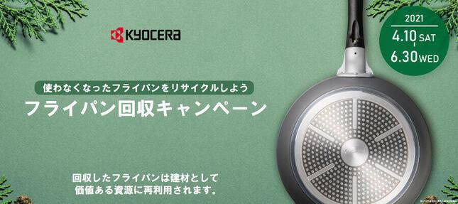 京セラ「フライパン回収キャンペーン」期間を1か月間延長