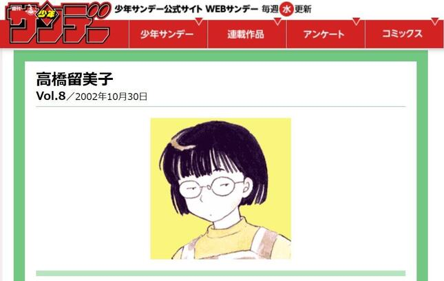 高橋留美子さん(画像は少年サンデー公式サイトのスクリーンショット)