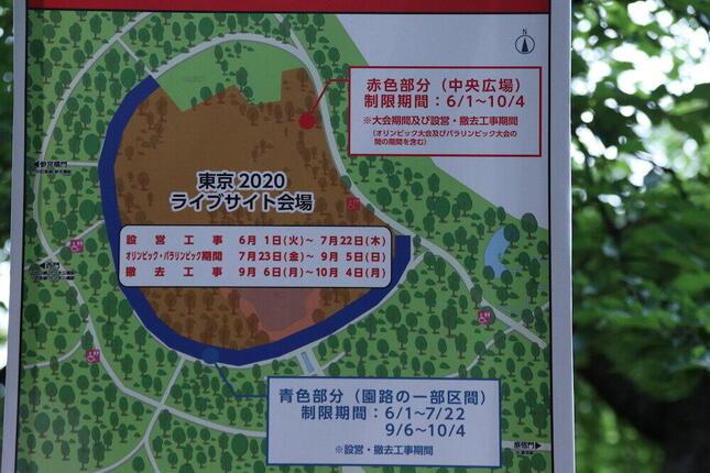 代々木公園の中央広場で立入制限を実施