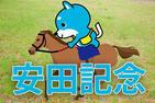 ■安田記念「カス丸の競馬GI大予想」  グランアレグリアの2連覇はあるのか