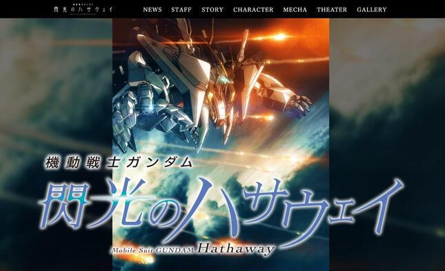 映画「機動戦士ガンダム 閃光のハサウェイ」(画像は公式サイトのスクリーンショット)