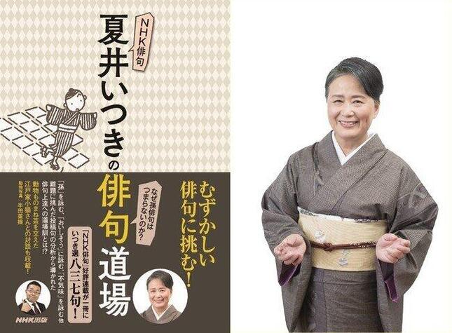 大人気の俳人・夏井いつき先生の俳句指南書