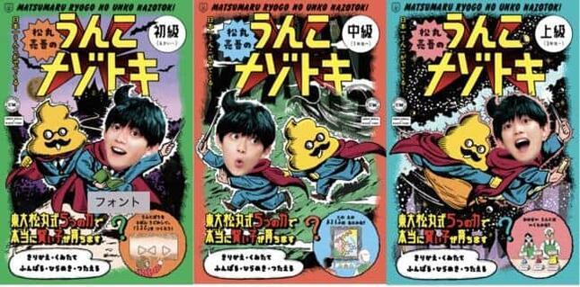 松丸亮吾さん「うんこドリルシリーズ」とコラボ