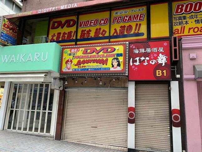 DVDショップ「ラムタラ 新宿駅東口店」 居酒屋「はなの舞 新宿東口店」も閉業済みのようで、公式サイトに店舗情報がない