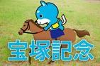 ■宝塚記念「カス丸の競馬GI大予想」  クロノジェネシスの連覇なるか