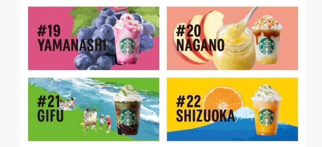 静岡版のイメージには富士山があるのに(画像はスターバックス公式サイトから)