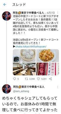 中国のSNSで新店情報をキャッチしたら、行かずにはいられないという。