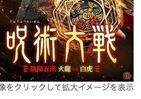 呪術廻戦?いえ中国映画「呪術大戦」です 日本でひっそりDVD化