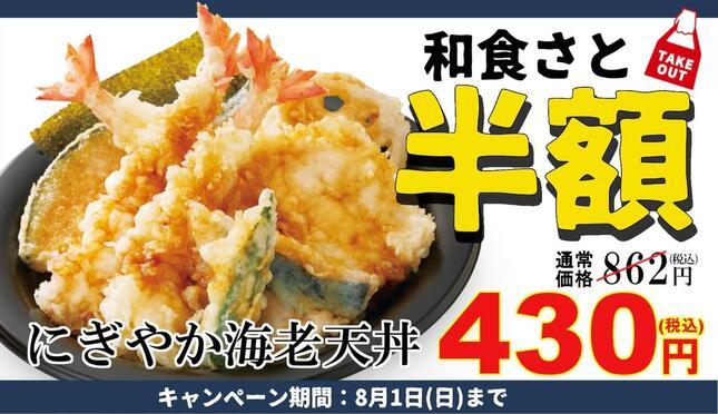 にぎやか海老天丼キャンペーン
