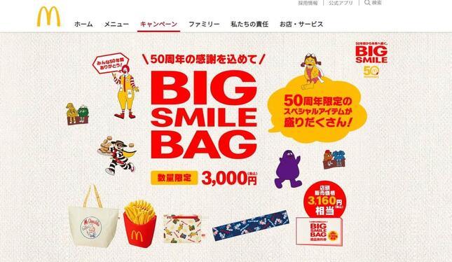 「BIG SMILE BAG」特設キャンペーンページのスクリーンショット
