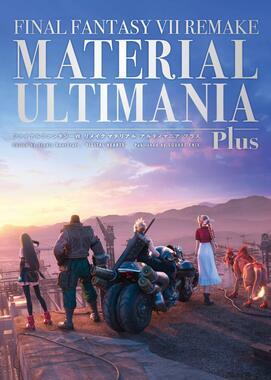 2021年7月15日発売『ファイナルファンタジーVII リメイク マテリアル アルティマニア プラス』
