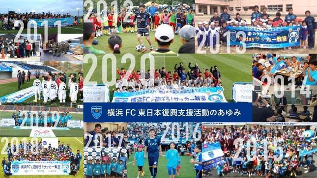2011年からの「東日本大震災復興支援活動」の写真