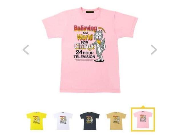 キャプション:24時間テレビ「チャリTシャツ」が発売(画像は日本テレビの公式サイトより)