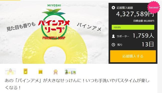 クラウドファンディングサイト「Makuake」より
