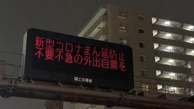 東京では緊急事態宣言が延長された
