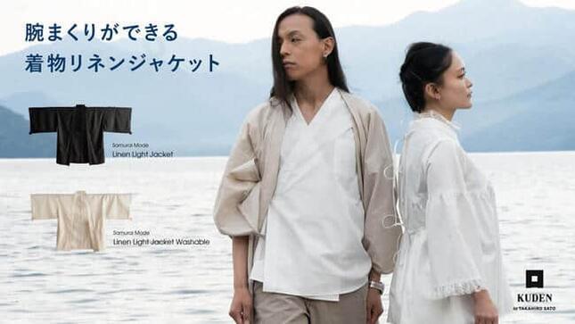 Next Kimono「Samurai Mode Series」からリネンライトジャケット2種発売