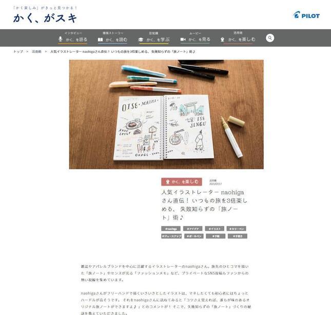 「かく、がスキ」 筆記具メーカーらしい5つのテーマを用意