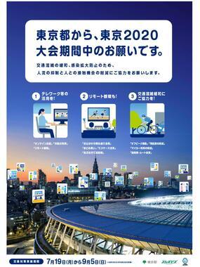 東京五輪の開催に伴い交通規制を実施中