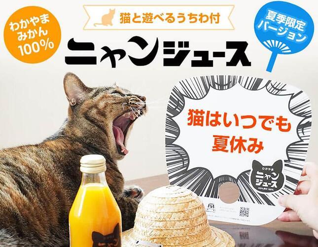 開催中のSNSフォトコンテストでも1投稿2円が保護猫をなくすための寄付にあてられる
