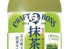 サントリー・クラフトボス「抹茶ラテ」発売間近 「綾鷹カフェ」との違い聞くと