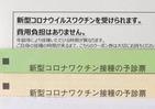 ワクチン2回接種後の「本当の効果」 東京「死者2人」の事情をひもとく