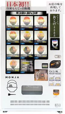 もんじゃ焼き店が多く集まる東京・月島の「もんじゃストリート」に設置