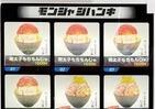 東京・月島にもんじゃ焼きの自動販売機 名店の味を「テイクアウト」で