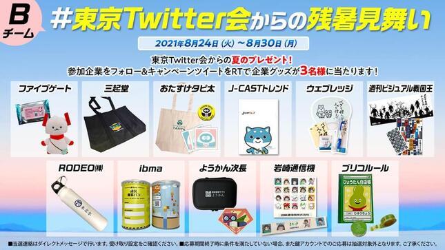 合同プレゼントキャンペーン、「#東京Twitter会」からの残暑見舞い